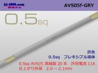 ●[SWS]  AVS0.5f (1m)  [color Gray] /AVS05f-GRY