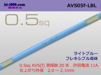 ●[SWS]  AVS0.5f (1m)  [color Light blue] /AVS05f-LBL