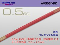 ●[SWS]  AVS0.5f (1m) [color Red] /AVS05f-RD