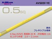 ●[SWS]  AVS0.5f (1m)  [color Yellow] /AVS05f-YE