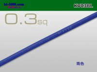 KV0.3sq Electric cable - [color Blue] (1m)/KV03BL