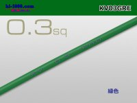 KV0.3sq Electric cable - [color Green] (1m)/KV03GRE