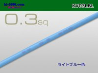 KV0.3sq Electric cable - [color Sky blue] ( [color Light blue] )1m/KV03LBL