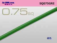 0.75sq(1m) [color Green] - cable /SQ075GRE