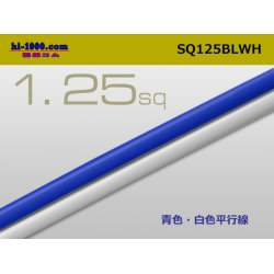 Photo1: 1.25sq parallel lines - [color Blue / White] (1m)/SQ125BLWH