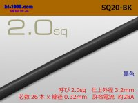 2.0sq Electric cable (1m) [color Black] /SQ20BK