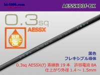 [Yazaki]  Heat resistant low voltage electric wire AESSX0.3sq(1m) [color Black] /AESSX03f-BK