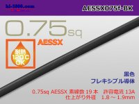 ●[SWS]pole escalope heat-resistant electric wire AESSX0.75f (1m) black /AESSX075f-BK