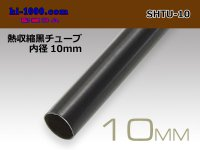 Heat shrinkable black tube ( diameter 10mm length 1m)/SHTU-10