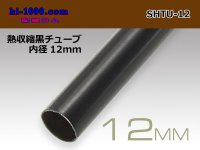 Heat shrinkable black tube ( diameter 12mm length 1m)/SHTU-12