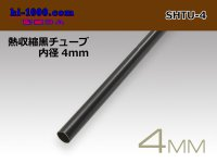 Heat shrinkable black tube ( diameter 4mm length 1m)/SHTU-4