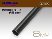 Heat shrinkable black tube ( diameter 8mm length 1m)/SHTU-8