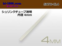 Shrink tube transparent ( diameter 4mm length 1m)/SHTU-CL4