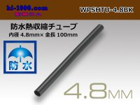 /waterproofing/  Heat shrinkable tube /WPSHTU-48BK( diameter 4.8mm length 10cm)