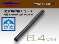 /waterproofing/  Heat shrinkable tube /WPSHTU-64BK( diameter 6.4mm length 10cm)