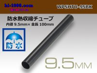 /waterproofing/  Heat shrinkable tube /WPSHTU-95BK( diameter 9.5mm length 10cm)