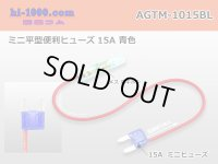 Mini flat type  Type  Benri-fuse 15A- [color Blue] /AGTM-1015BL