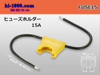 Fuse holder (15A)/FUSE15