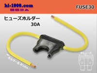Fuse holder (30A)/FUSE30