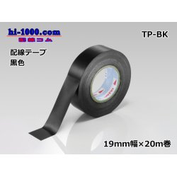 Photo1: Wiring tape /TP-BK