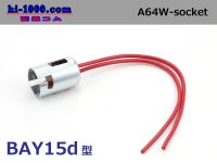 Lamp socket  With case   Double code /A64W-socket