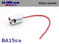 Lamp socket  With case   Single code /A65S-socket