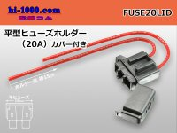 flat  Type  Fuse holder (20A) With cover /FUSE20LID
