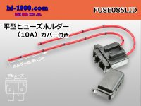 flat  Type  Fuse holder (10A) With cover /FUSE085LID