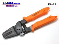 [ENGINEER]  Precision crimping pliers /PA-21