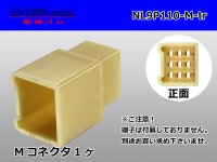 ●[yazaki] 110 type 9 pole (there is no nail) M connector(no terminals) /NL9P110-M-tr