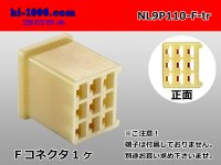 ●[yazaki] 110 type 9 pole (there is no nail) F connector(no terminals) /NL9P110-F-tr