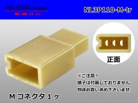 ●[yazaki] 110 type 3 pole (there is no nail) M connector(no terminals) /NL3P110-M-tr
