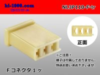 ●[yazaki] 110 type 3 pole (there is no nail) F connector(no terminals) /NL3P110-F-tr