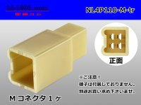 ●[yazaki] 110 type 4 pole (there is no nail) M connector(no terminals) /NL4P110-M-tr