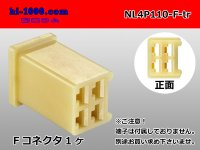 ●[yazaki] 110 type 4 pole (there is no nail) F connector(no terminals) /NL4P110-F-tr