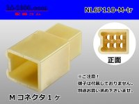 ●[yazaki] 110 type 6 pole (there is no nail) M connector(no terminals) /NL6P110-M-tr