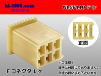 ●[yazaki] 110 type 6 pole (there is no nail) F connector(no terminals) /NL6P110-F-tr