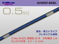 ●[SWS]  AVS0.5f (1m)  [color Black & blue stripe] /AVS05f-BKBL