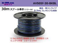[SWS]  AVS0.5f  spool 30m Winding   [color Black & blue stripe] /AVS05f-30-BKBL