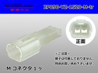 [Yazaki] 090(2.3) series  2 poles  Non waterproof M Connector only  (No terminal) /2P090-YZ-1520-M-tr