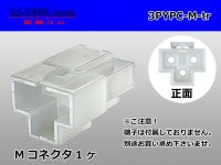 ●[yazaki] YPC non-waterproofing 3 pole M side connector (no terminals) /3PYPC-M-tr