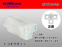 ●[yazaki] YPC non-waterproofing 3 pole F side connector (no terminals) /3PYPC-F-tr