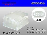 ●[yazaki] YPC non-waterproofing 6 pole M side connector (no terminals) /6PYPC-M-tr