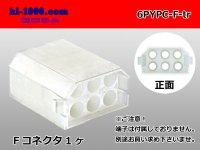 ●[yazaki] YPC non-waterproofing 6 pole F side connector (no terminals) /6PYPC-F-tr