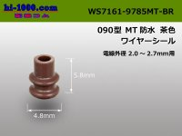 P5  Wire seal - [color Brown] /WS7161-9785MT-BR
