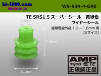 [ [AMP] ]  Single Wire Seal  [color Green] 1.2-1.6/WS-934-4-GRE