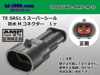 ●[TE]060 type SRS1.5 super seal waterproofing 2 pole M connector(no terminals) /2P060WP-AMP-M-tr