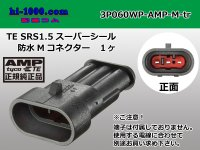 ●[TE]060 type SRS1.5 super seal waterproofing 3 pole M connector(no terminals) /3P060WP-AMP-M-tr