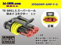 ●[TE]060 type SRS1.5 superseal waterproofing 3 pole F connector(no terminals) /3P060WP-AMP-F-tr