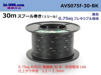 [SWS]  AVS0.75f  spool 30m Winding   [color Black] /AVS075f-30-BK
